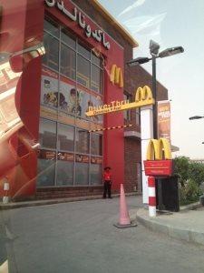 McDonald's - Ar Rabi in Riyadh