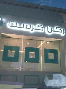 Crust Corner in Riyadh