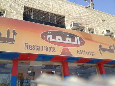 Restaurants Mtlutp in Riyadh