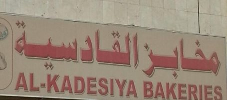 Al Kadesiya Bakery in Riyadh