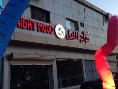 Night Mood - Cafe in Riyadh
