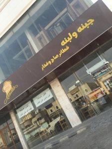 Joubnah & Labnah in Riyadh