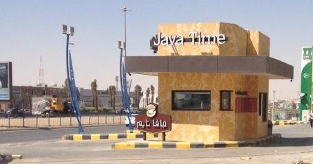 Java Time - Ar Rayyan restaurant in Riyadh | KSARestaurant