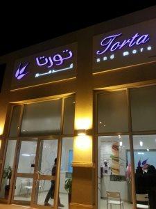 Torta And More - As Sahafa in Riyadh
