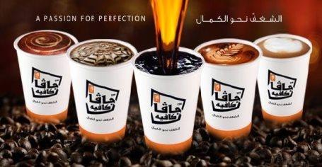 Java Cafe - As Sahafah in Riyadh