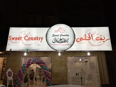 Sweet Country in Riyadh