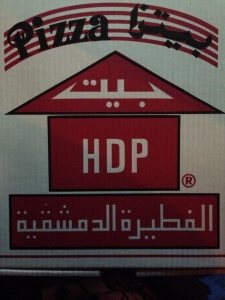House of Damascus Pie in Riyadh
