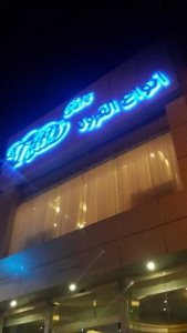 Tutti Cafe - Al Badiah in Riyadh
