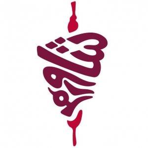 Shawarmer - Riyadh Gallery in Riyadh