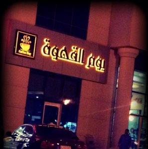 Coffee Day - Rabwah in Riyadh