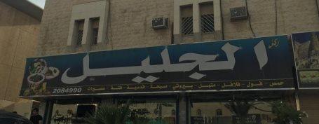Roken Al Jalil in Riyadh