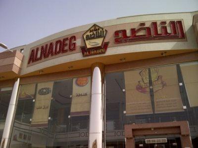 Alnadeg - Al Badiah in Riyadh