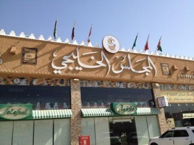 Gulf Council in Riyadh