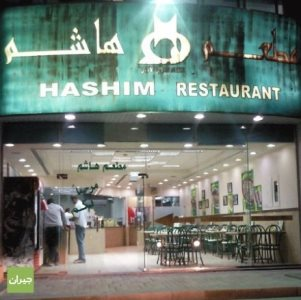 Hashim - Al Badiah in Riyadh