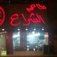 Al Shuraa  - Al Badiah in Riyadh