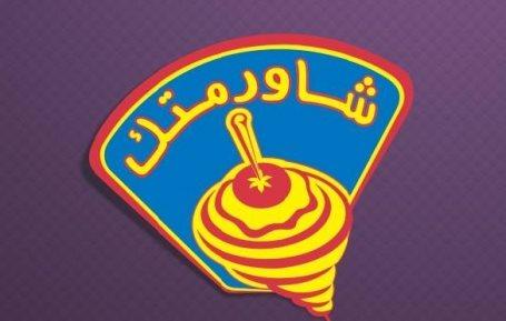 Shawermatac - Al Aziziya in Jeddah