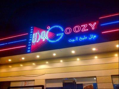 Goozy - Thumama Road in Riyadh