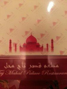 Taj Mahal Palace Restaurant in Jeddah