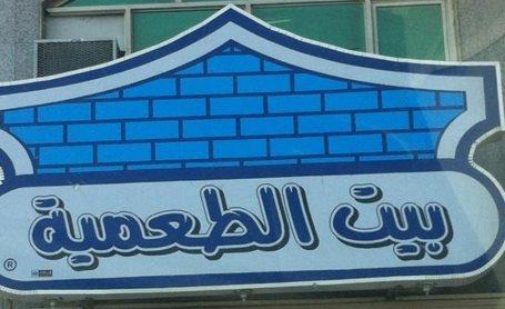 Bait Al Tamia - Al Marwah in Jeddah