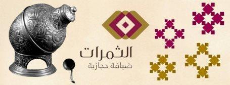 Al Thamarat in Jeddah