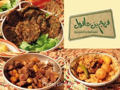 Fareej Bin Agool in Jeddah