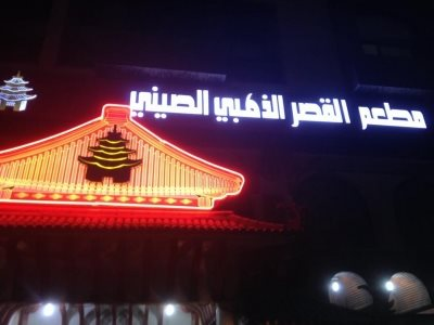 Golden Palace Chinese Restaura.. in Jeddah