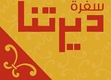 Sofrit Diretna in Jeddah