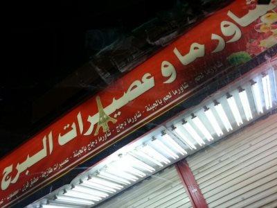 Al Burj Restaurant - Al Safa in Jeddah