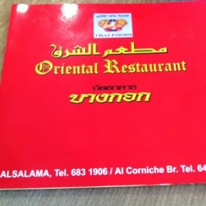 Oriental Restaurant in Jeddah