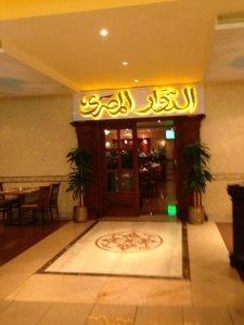 Al Dawar Al Masry Restaurant in Jeddah