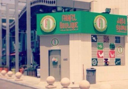 Falafel Boutique in Jeddah