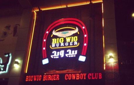 Big Wig Burger in Jeddah