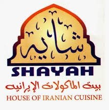 Shayah Iranian Restaurant - Ki.. in Riyadh