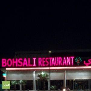 Al Bohsali Restaurant in Riyadh