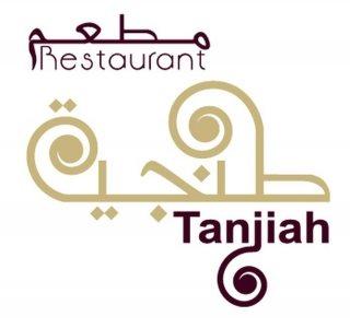 Tanjiah  - Restaurant in Riyadh