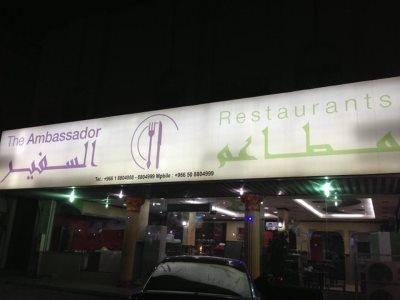 The Ambassador Restaurant -  A.. in Riyadh