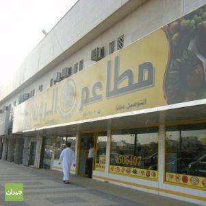 Al Roan - Restaurant in Riyadh