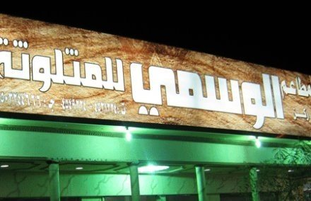 Rukon Al Wasmi Llmathlotha in Riyadh