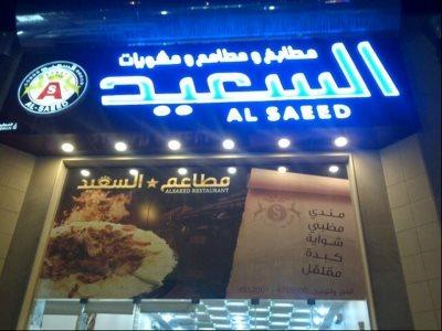 Al Saeed Restaurant in Riyadh