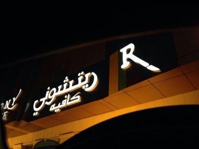 Richony Cafe in Riyadh
