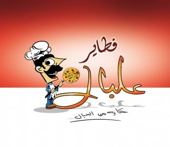 Fatayer Aal Bal in Riyadh