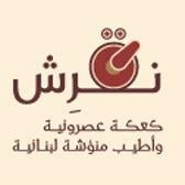Naqrish Restaurant - Al Izdiha.. in Riyadh