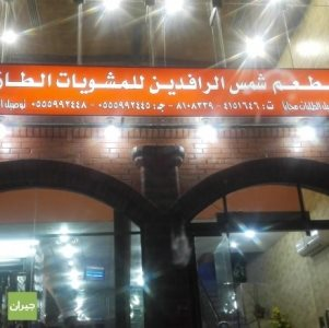 Shams Al Rafidain Restaurant in Riyadh