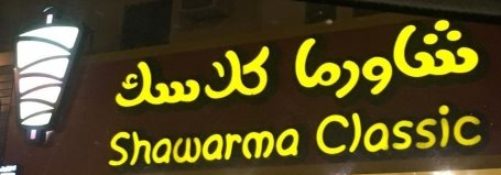 Shawarma Classic in Riyadh