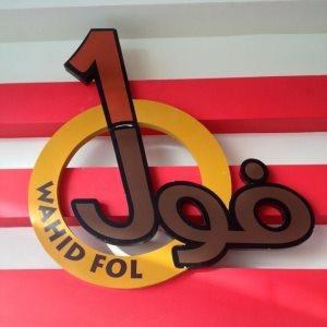 Wahid Fol - Olaya in Riyadh