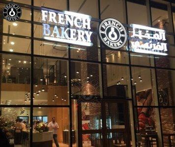 French Bakery in Riyadh