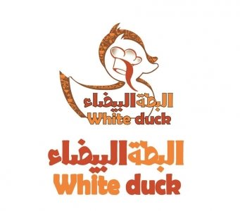White Duck in Riyadh