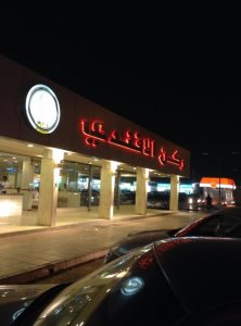Al Afandi Corner Broasted - Al.. in Riyadh