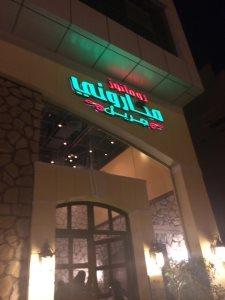 Romano's Macaroni & Grill in Riyadh