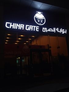 China Gate in Riyadh